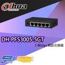 高雄/台南/屏東監視器 大華 DH-PFS3005-5GT 5埠 Giga 網路交換器
