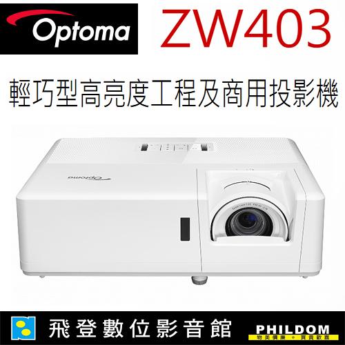 OPTOMA ZW403投影機 公司貨 4500流明 商用投影機