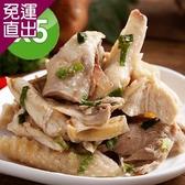 泰凱食堂 淡水老街超人氣鹹水雞 5入組【免運直出】