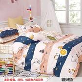 雙人薄床包三件組 100%精梳純棉(5x6.2尺)《貓與魚》