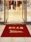 室外迎賓地墊歡迎光臨門墊大門口除塵腳墊酒店商廈進門地毯防滑墊 【優樂美】