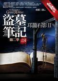 (二手書)盜墓筆記第二季 之4:邛籠石影Ⅱ