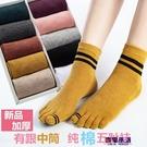 五指襪 超值秋冬中筒五指襪女士純棉加厚可愛分腳趾吸汗防臭全棉五趾襪子  降價兩天
