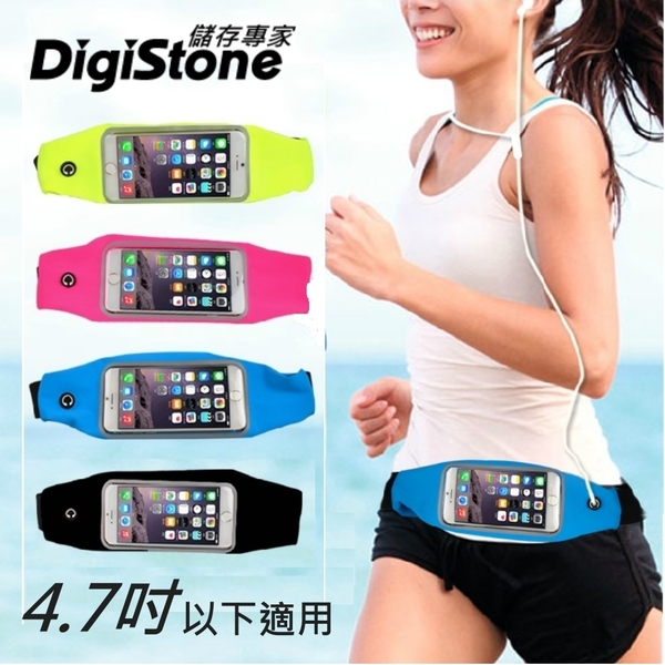 【2件85折+免運】DigiStone 4.7吋 可觸控運動型彈性腰包/防汗水/可觸控/運動腰帶包(適4.7吋以下手機)x1