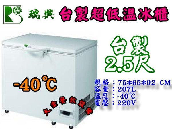 製瑞興超低溫上掀冰櫃/2.5尺/207L/冷凍櫃/冰櫃/白色冰櫃/低溫冰櫃/-40℃/鮪魚冰櫃/大金餐飲