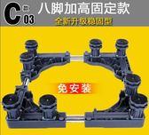 海爾專用不銹鋼洗衣機底座移動滾筒架子底架加高波輪伸縮支架托架jy【快速出貨】