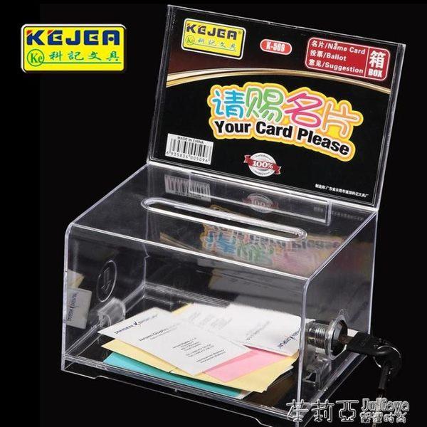 水晶名片盒 展會用大容量塑料請賜名片箱 透明名片收納盒帶鎖 茱莉亞嚴選
