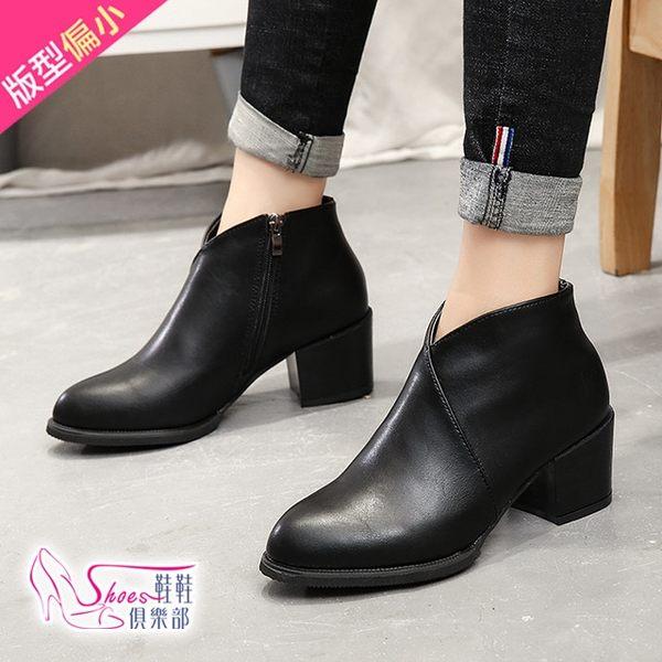 短靴.預購.百搭V造型粗跟短靴.黑色【鞋鞋俱樂部】【054-V6608】版型偏小