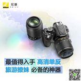 尼康D3400相機單反機 高清數碼家用入門級 女學生旅游攝影 便攜照相小相機   MKS小宅女
