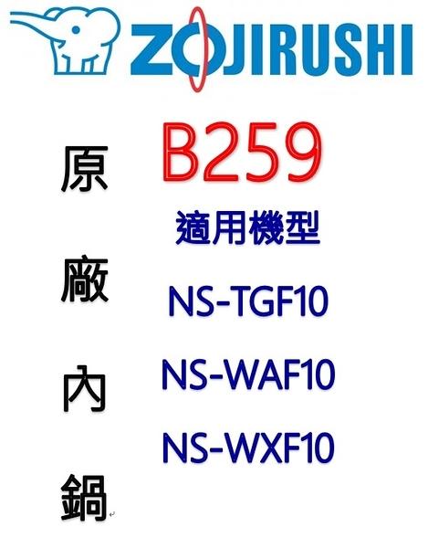 【原廠公司貨】象印 B259 6人份電子鍋內鍋。可用機型:NS-TGF10/NS-WAF10/NS-WXF10