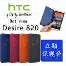 賠本出清【原廠皮套、聯強貨】HTC Desire 820/ 820 dual/ 820S/ 820G+ dual 炫彩顯示/ 側掀保護套 Dot View HC M150