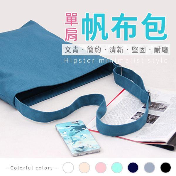 單肩帆布手提袋【HL046】帆布包防水購物袋環保書包休閒袋背帶拉鍊防盜#捕夢網