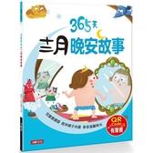 童話小故事:365天十二月晚安故事(QR Code有聲書)