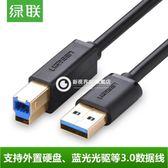 USB3.0印表機數據線A公對B公鍍金方口硬盤盒數據線連接線2米-Fkju8
