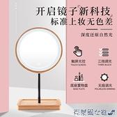 化妝鏡 化妝鏡臺式桌面鏡子led燈帶燈網紅木質家用宿舍學生復古旋轉充電 快速出貨