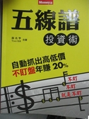 【書寶二手書T2/投資_XEE】五線譜投資術_薛兆亨