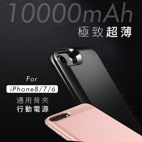 iPhone 8/7/6 通用超薄 無下巴 背夾式行動電源 10000mAh 大容量 LED電量顯示 免運 背蓋式 i8 [ WiNi ]