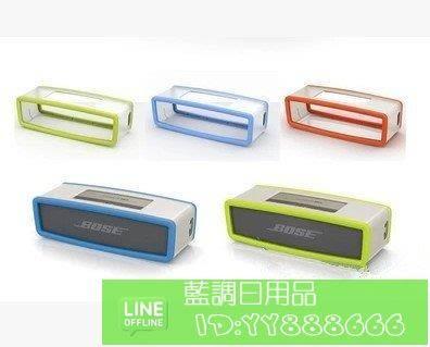 BOSE Soundlink Mini 保護套迷你音箱皮套便攜包矽膠套質量保證3色選擇
