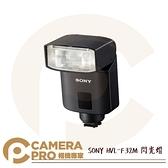 ◎相機專家◎ SONY HVL-F32M 原廠閃光燈 外接式 閃燈 GN32 LCD螢幕 回電進度指示 防塵防滴 公司貨