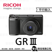 Ricoh GR III 街拍神器 GR3 APS-C類單眼相機 三軸防震 Wi-Fi 藍牙 NFC (3期0利率)【平行輸入】WW