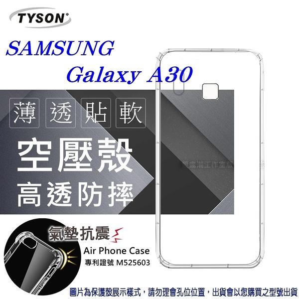 【愛瘋潮】Samsung Galaxy A30 高透空壓殼 防摔殼 氣墊殼 軟殼 手機殼