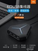 USB擴展器 usb分線器高速臺式電腦筆記本多接口轉換外接擴展塢otg拓展塢 遇見初晴