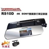 曼哈頓RS10D 4K高畫質 1080P雙鏡頭行車記錄器