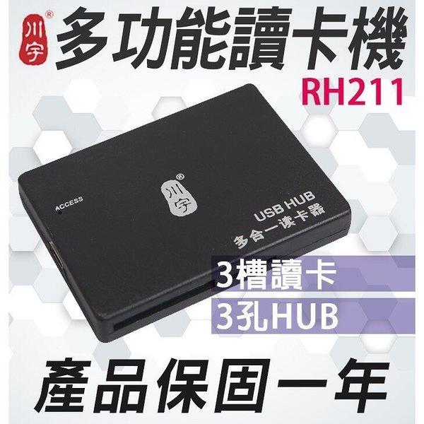 『時尚監控館』川宇(RH211)多功能讀卡機 TF/SD/MS三槽 一拖三USB2.0HUB集線器COMBO保固一年