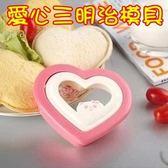 愛心三明治模具-可愛創意早餐DIY便當吐司麵包模具73pp165【時尚巴黎】