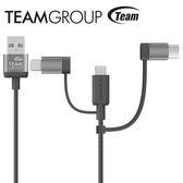 【Team十銓科技】MFi認證 Lightning+USB Micro B+Type C 3合1傳輸充電線 TWC0C 太空灰/烈艷紅/尊爵金