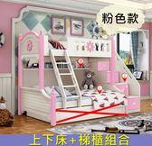 【千億家居】航海夢粉色款兒童床組/上下床+梯櫃組合/雙層床/實木家具/KL135-14
