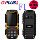 GPLUS F1 無相機 3G 防水防塵 軍人機 園區機 免運費6期0利率 空機