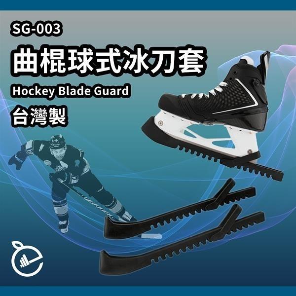 【南紡購物中心】【NORDITION】曲棍球式冰刀套 ◆台灣製 冰刀保護套 曲棍球