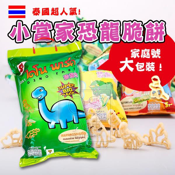 泰國 人氣小當家恐龍脆餅 海鮮口味 300g包/袋 家庭號大包裝 恐龍餅 DinoPark
