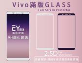 【滿版】硬度超強化型9H for Vivo Y91 Y95 NEX 雙螢幕版 玻璃貼 玻璃膜 螢幕貼 保護貼