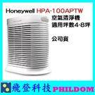 現貨 Honeywell 抗敏系列空氣清淨機 HPA-100APTW 適用4-8坪 公司貨 觸控式面板 HPA100 100AP
