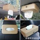車用車載紙巾盒車內掛式遮陽板紙盒用品天窗...
