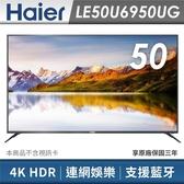 免運費+基本安裝 Haier海爾 4K HDR 智慧聲控/智慧聯網 電視/液晶顯示器 LE50U6950UG