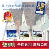 【漆寶】《9坪屋頂防水》立邦屋上水切強固套裝◆免運費◆