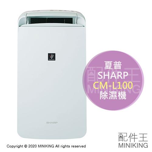 日本代購 2020新款 SHARP 夏普 CM-L100 冷風 衣物乾燥 除濕機 13坪 除臭 10L/日 水箱2.5L