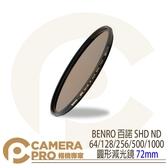 ◎相機專家◎ BENRO 百諾 SHD ND 64/128/256/500/1000 圓形減光鏡 72mm 公司貨