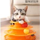 貓玩具轉盤寵物逗貓套裝逗貓棒毛絨玩具貓咪用品【聚可愛】