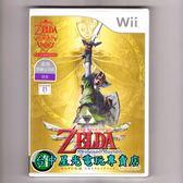 【Wii原版片 可刷卡】☆ 薩爾達傳說 天空之劍 25周年紀念版 ☆純日版全新品【內含特典CD】
