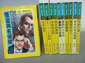 【書寶二手書T4/兒童文學_ORY】怪盜與名偵探_七大秘密_黑色的吸血蝙蝠_千鈞一髮等_共11本合售