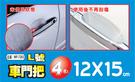 象皮貼 隱形防刮保護膜 防撞膜 透明膜 車門把專用 12X5cm 四片入 保護膜 車身保護膜 不變黃色