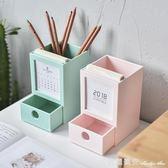 韓國小清新辦公收納筆筒 創意時尚帶臺歷筆插簡約學生桌面收納盒 瑪麗蓮安