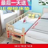 兒童床實木男孩單人床女孩公主寶寶小床拼接大床加寬床帶圍欄【免運】