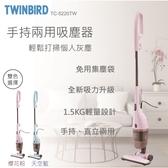 ((福利電器)) TWINBIRD 手持直立兩用吸塵器 TC-5220TW(粉藍粉紅2色可選) 吸力強勁 體積輕巧