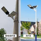 太陽能路燈戶外新農村一體化6米帶燈桿50w200w超亮家用庭院燈led MKS薇薇