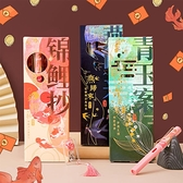 鋼筆 三年二班中國風鋼筆禮盒裝復古國潮水筆學習辦公送禮千秋令套裝 夢藝家